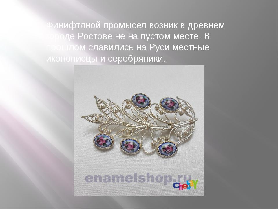 Финифтяной промысел возник в древнем городе Ростове не на пустом месте. В про...