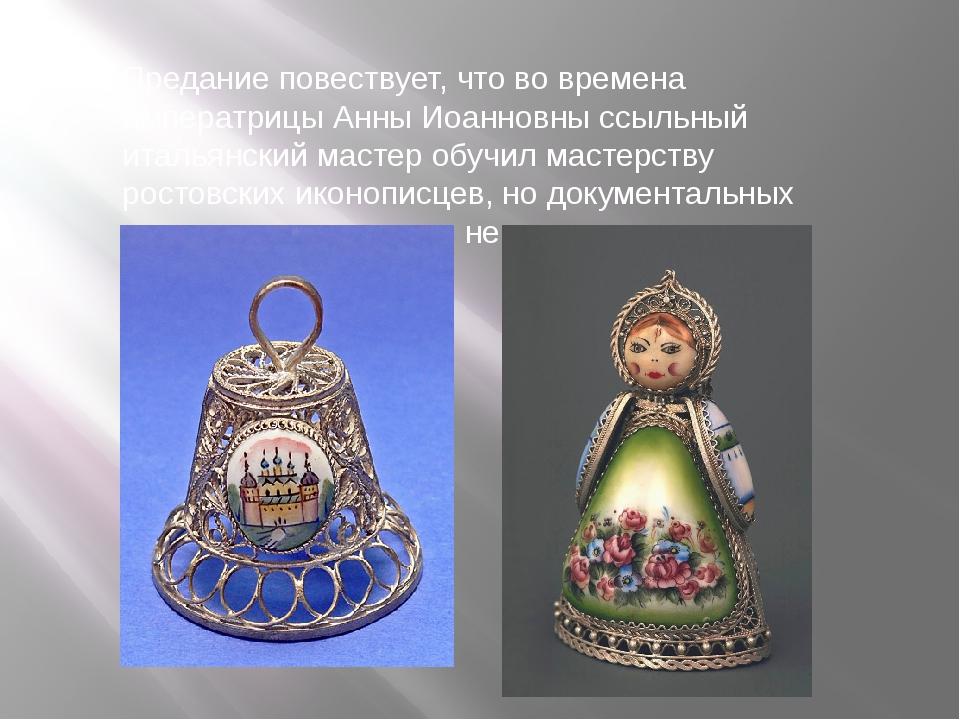 Предание повествует, что во времена императрицы Анны Иоанновны ссыльный италь...