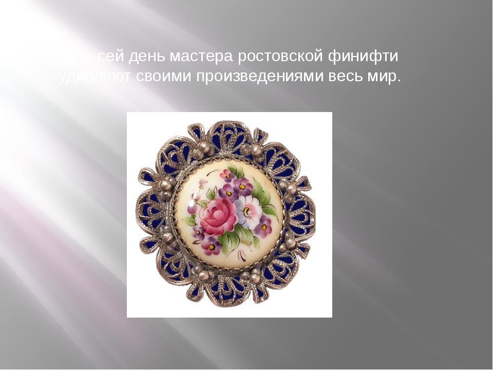 И по сей день мастера ростовской финифти удивляют своими произведениями весь...