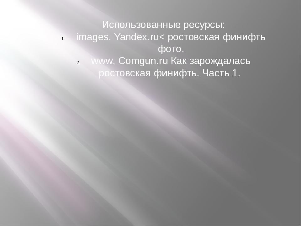 Использованные ресурсы: images. Yandex.ru< ростовская финифть фото. www. Comg...