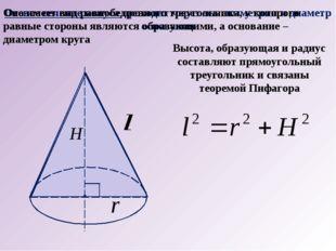Осевое сечение конуса проходит через ось симметрии и диаметр основания Оно и
