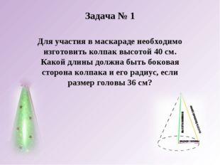 Задача № 1 Для участия в маскараде необходимо изготовить колпак высотой 40 см