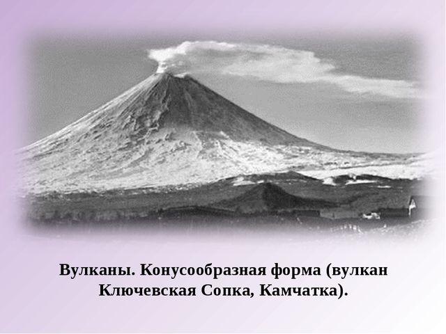 Вулканы. Конусообразная форма (вулкан Ключевская Сопка, Камчатка).