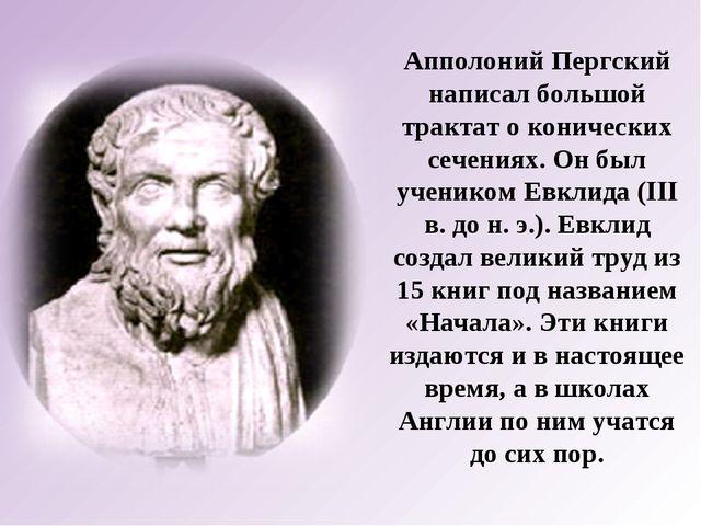 Апполоний Пергский написал большой трактат о конических сечениях. Он был учен...