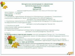Методические рекомендации по оформлению протокола родительского собрания. ОБР