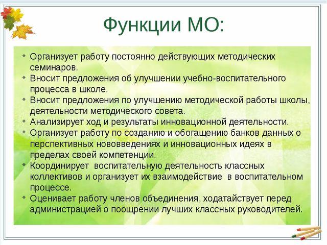 Функции МО: Организует работу постоянно действующих методических семинаров. В...