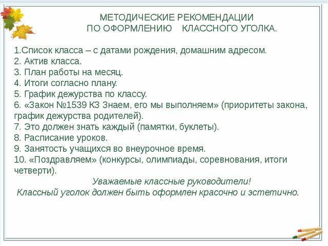 МЕТОДИЧЕСКИЕ РЕКОМЕНДАЦИИ ПО ОФОРМЛЕНИЮ КЛАССНОГО УГОЛКА. 1.Список класса –...