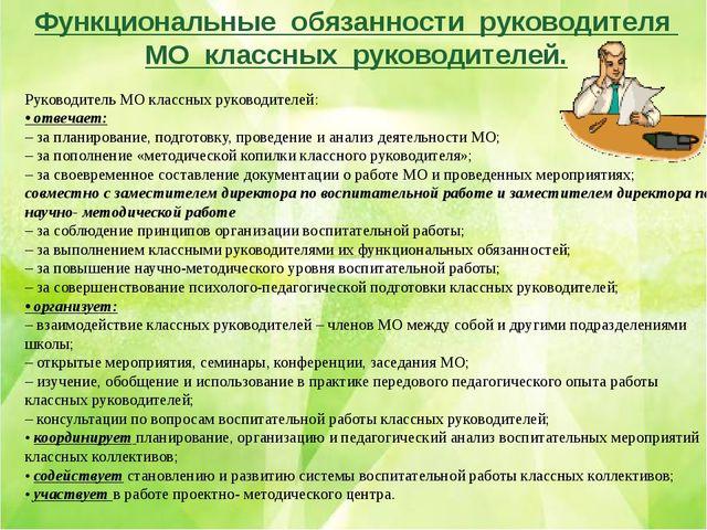 Функциональные обязанности руководителя МО классных руководителей. Руководите...