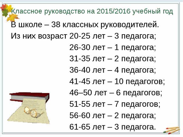 Классное руководство на 2015/2016 учебный год В школе – 38 классных руководит...