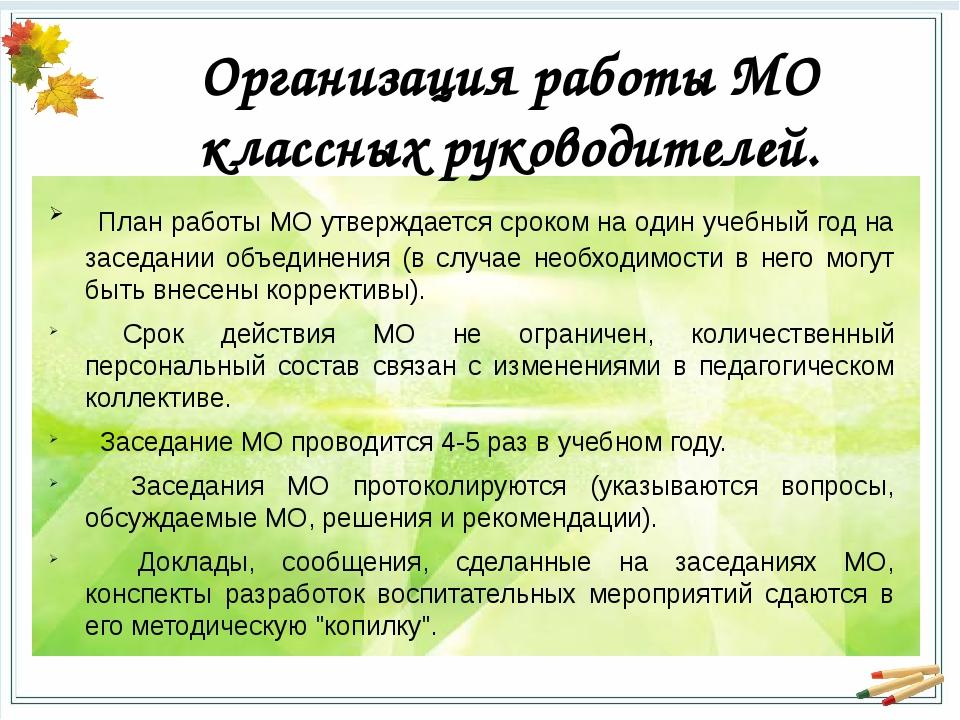 План работы МО утверждается сроком на один учебный год на заседании объедине...