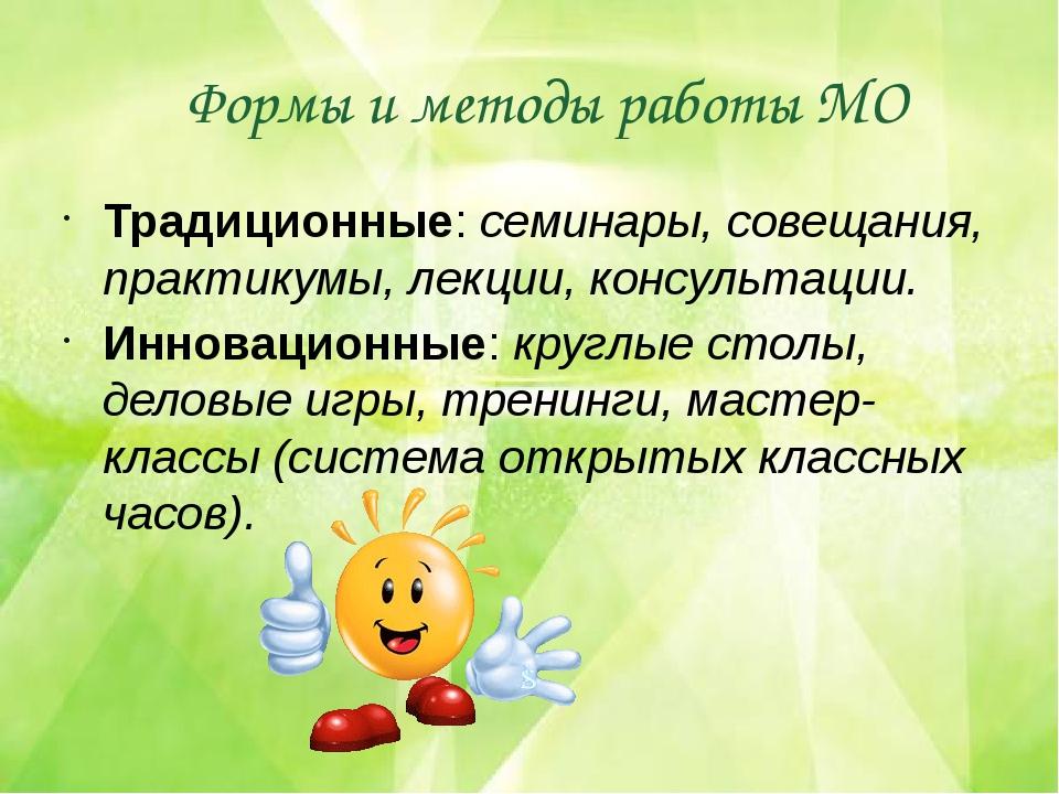 Формы и методы работы МО Традиционные: семинары, совещания, практикумы, лекци...