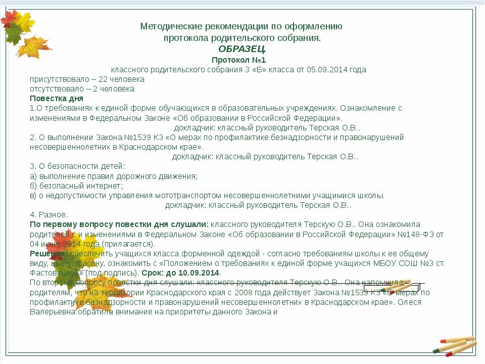 Методические рекомендации по оформлению протокола родительского собрания. ОБР...