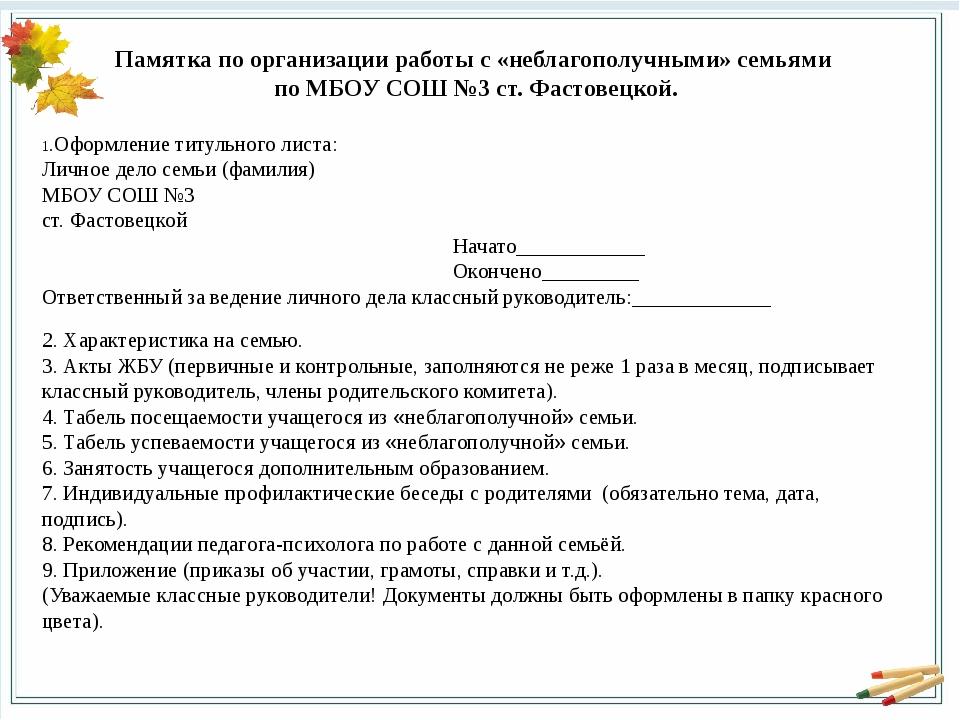 Памятка по организации работы с «неблагополучными» семьями по МБОУ СОШ №3 ст...