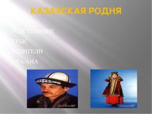 КАЗАХСКАЯ РОДНЯ РОДСТВЕННИК ТУЫС РОДИТЕЛИ АТА-АНА