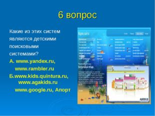 6 вопрос Какие из этих систем являются детскими поисковыми системами? А. www.