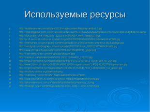 Используемые ресурсы http://mobile-review.com/articles/2013/image/content-fra