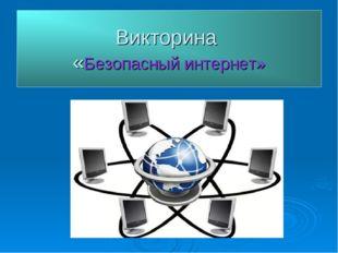 Викторина «Безопасный интернет»