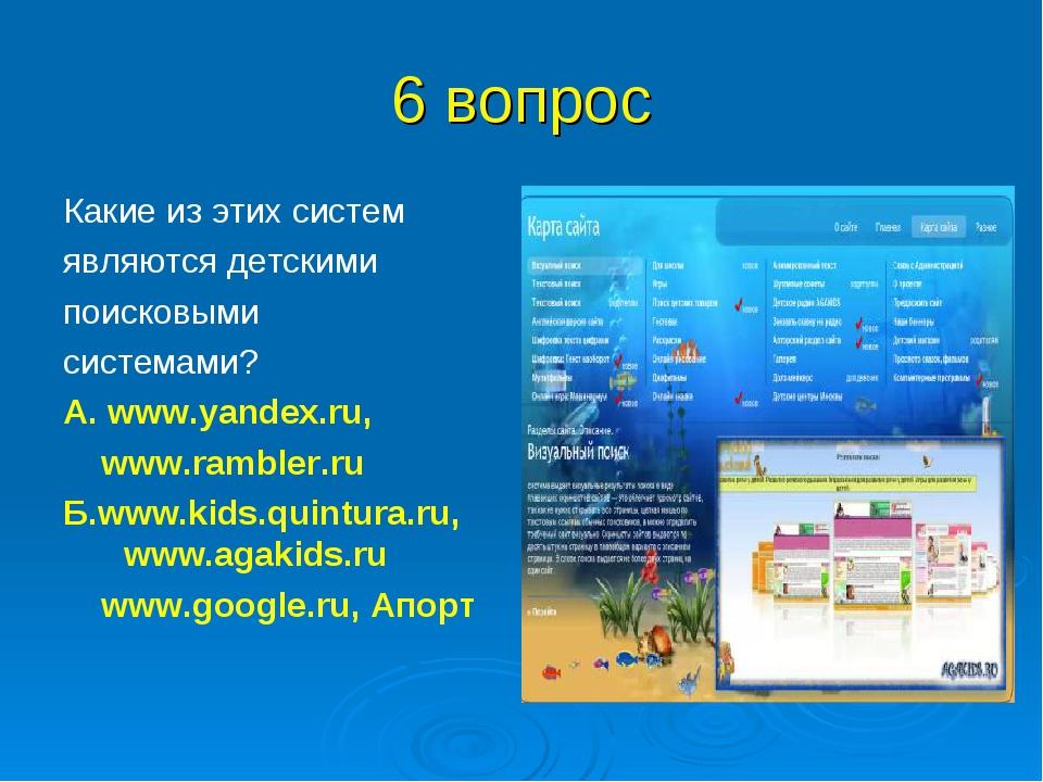 6 вопрос Какие из этих систем являются детскими поисковыми системами? А. www....