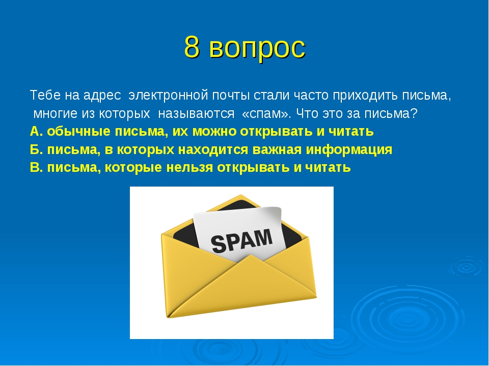 8 вопрос Тебе на адрес электронной почты стали часто приходить письма, многие...