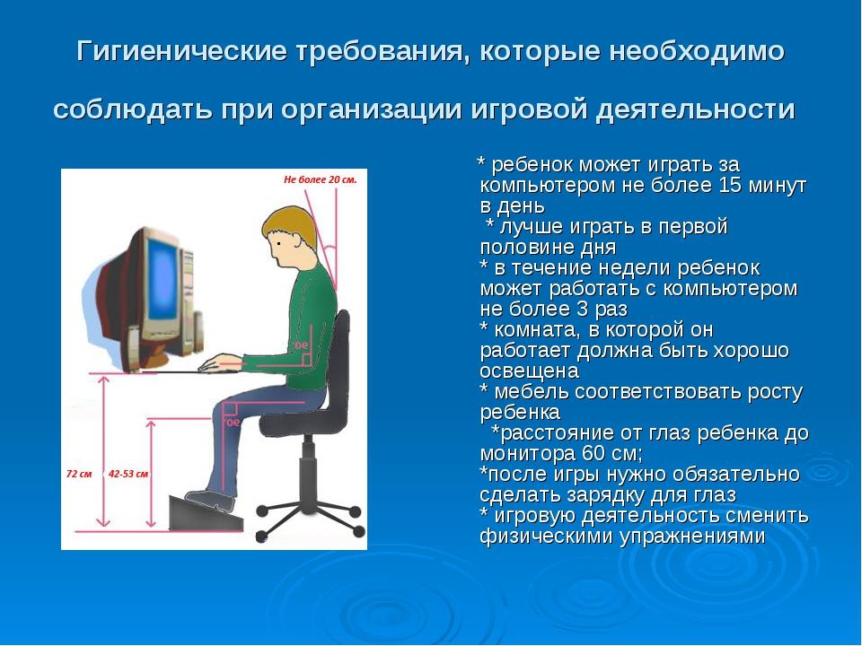 Гигиенические требования, которые необходимо соблюдать при организации игрово...