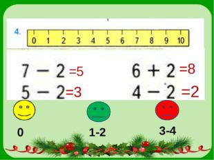 =5 =3 =8 =2 0 1-2 3-4