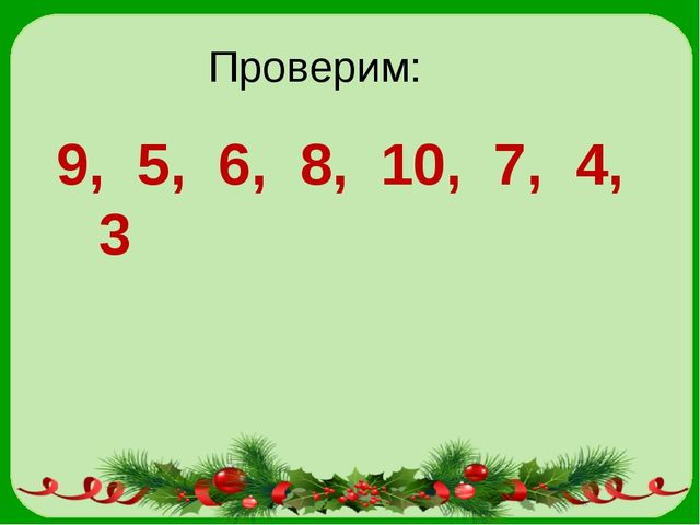 Проверим: 9, 5, 6, 8, 10, 7, 4, 3