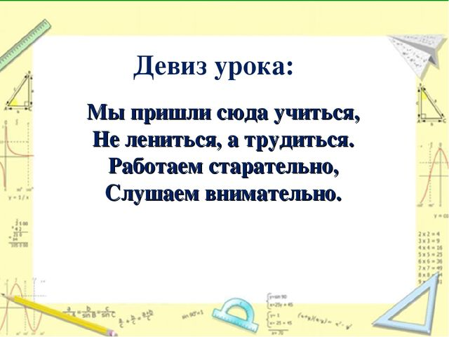 Девиз урока: Мы пришли сюда учиться, Не лениться, а трудиться. Работаем стара...