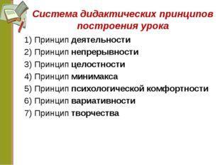 Система дидактических принципов построения урока 1) Принцип деятельности 2) П
