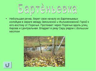 Небольшая речка, берет свое начало из Бартеньевых колодцев в овраге между Звя