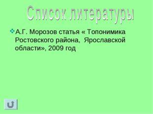 А.Г. Морозов статья « Топонимика Ростовского района, Ярославской области», 20