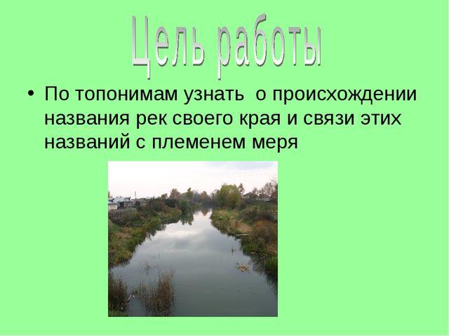 По топонимам узнать о происхождении названия рек своего края и связи этих наз...