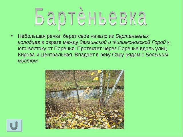 Небольшая речка, берет свое начало из Бартеньевых колодцев в овраге между Звя...