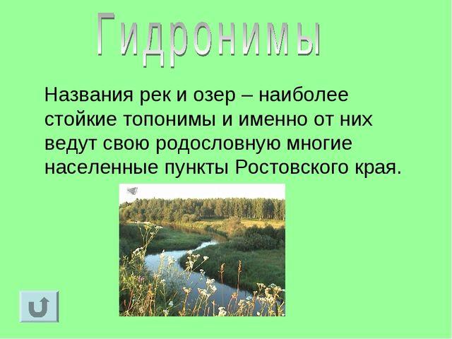 Названия рек и озер – наиболее стойкие топонимы и именно от них ведут свою р...