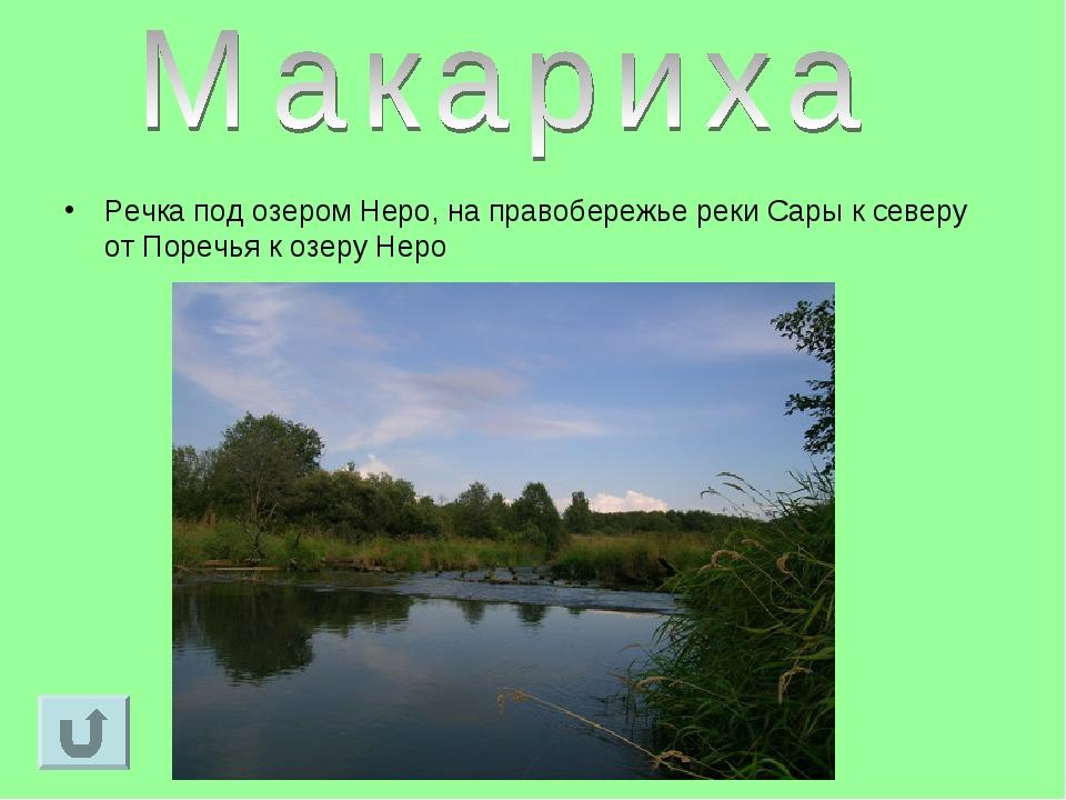 Речка под озером Неро, на правобережье реки Сары к северу от Поречья к озеру...