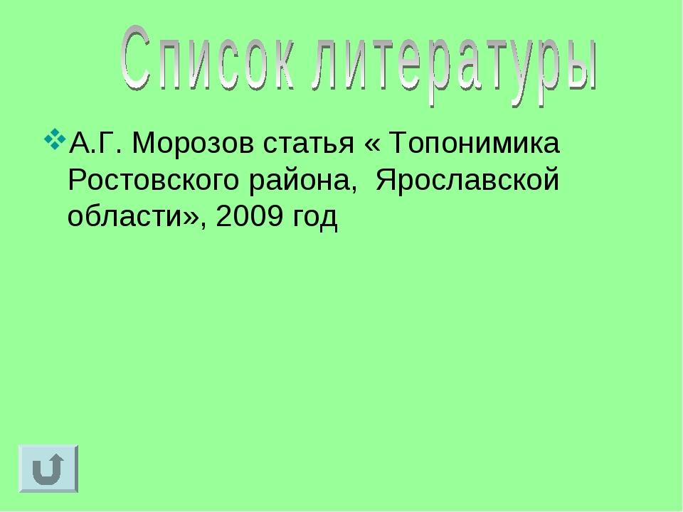 А.Г. Морозов статья « Топонимика Ростовского района, Ярославской области», 20...
