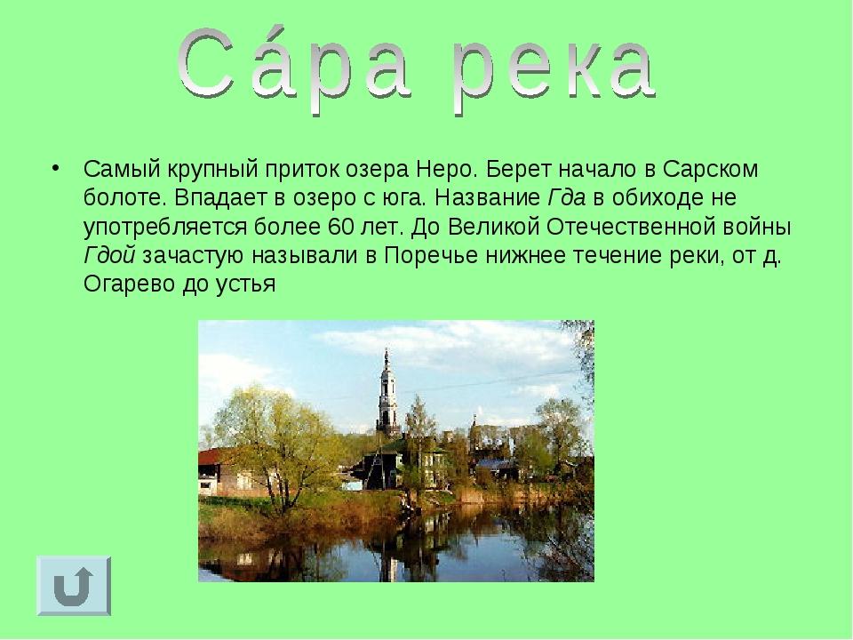 Самый крупный приток озера Неро. Берет начало в Сарском болоте. Впадает в озе...