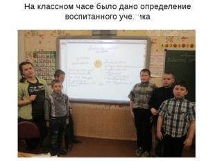 На классном часе было дано определение воспитанного ученика