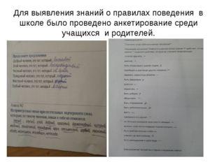 Для выявления знаний о правилах поведения в школе было проведено анкетировани