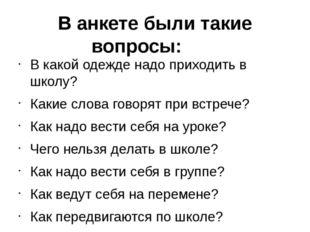 В анкете были такие вопросы: В какой одежде надо приходить в школу? Какие сло