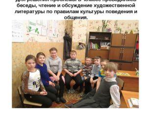 Для решения проблемы в классе проводились беседы, чтение и обсуждение художес