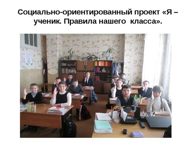 Социально-ориентированный проект «Я –ученик. Правила нашего класса».