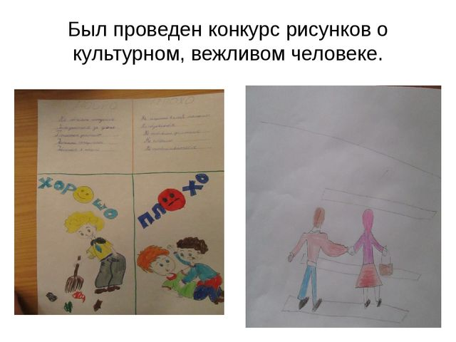 Был проведен конкурс рисунков о культурном, вежливом человеке.