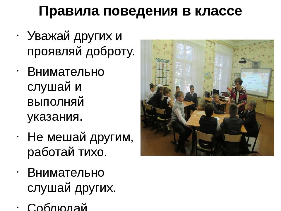 Правила поведения в классе Уважай других и проявляй доброту. Внимательно слуш...