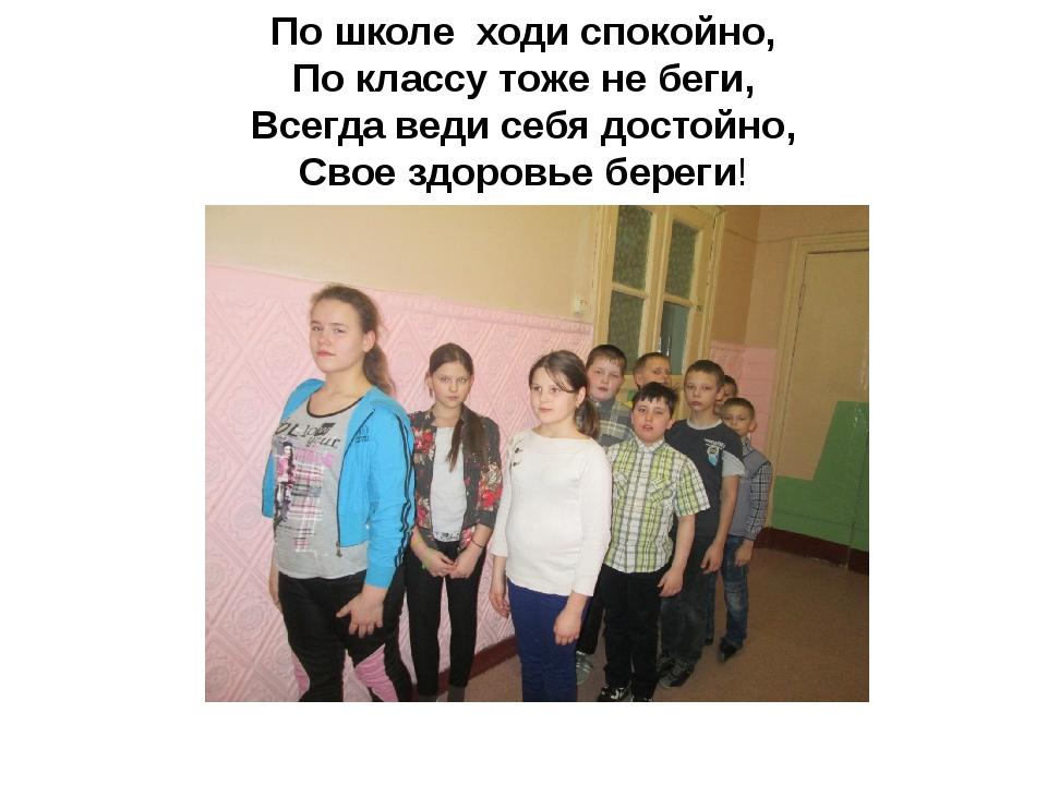 По школе ходи спокойно, По классу тоже не беги, Всегда веди себя достойно, Св...