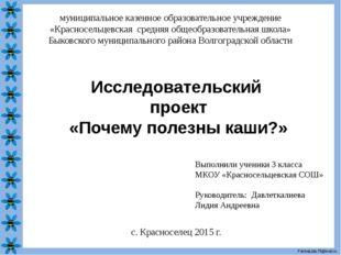 муниципальное казенное образовательное учреждение «Красносельцевская средняя