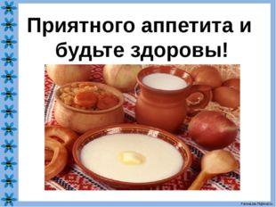 Приятного аппетита и будьте здоровы! FokinaLida.75@mail.ru
