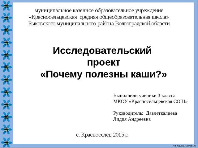 муниципальное казенное образовательное учреждение «Красносельцевская средняя...