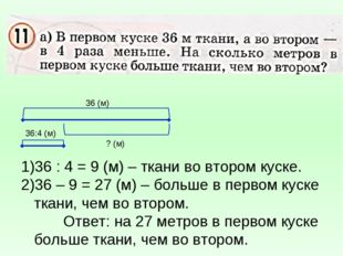 36 (м) 36:4 (м) ? (м) 36 : 4 = 9 (м) – ткани во втором куске. 36 – 9 = 27 (м)