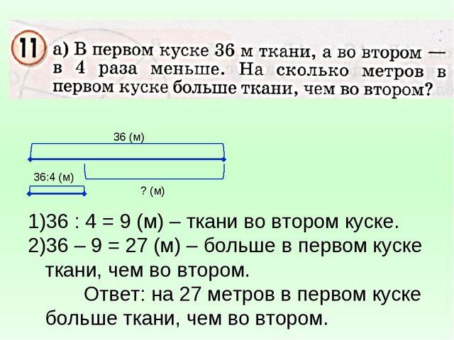 36 (м) 36:4 (м) ? (м) 36 : 4 = 9 (м) – ткани во втором куске. 36 – 9 = 27 (м)...