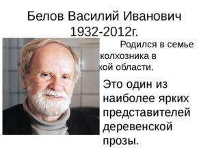 Белов Василий Иванович 1932-2012г. Родился в семье  колхозника в  В